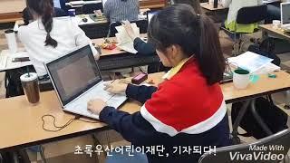 초록우산어린이재단광주지역본부, 언론홍보전문가되다