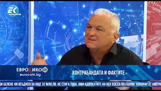 ✔️ 24/1 - Потресаващи факти от Григор Здравков: Бойко Борисов сънува резултатите от контрабандата