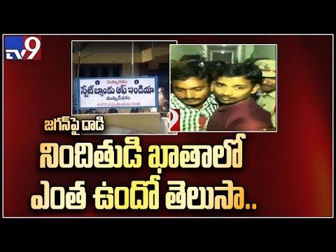 Jagan attack case: 2 కోట్ల ఆఫర్.... 4 ఎకరాలకు బేరం నిజమేనా? - TV9