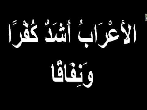 245 نعيمة صالحي الأ ع ر اب أ ش د ك ف ر ا و ن ف اق ا Youtube