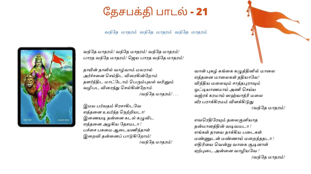 வந்தே மாதரம் (3) | தேசபக்தி கீதம் - 21 | Vande Matharam (3) | - YouTube