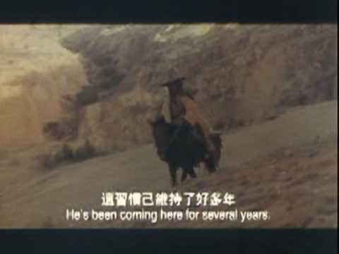 東邪西毒(Ashes of Time) - 開頭