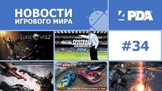 Новости игрового мира Android - выпуск 34 [Android игры]