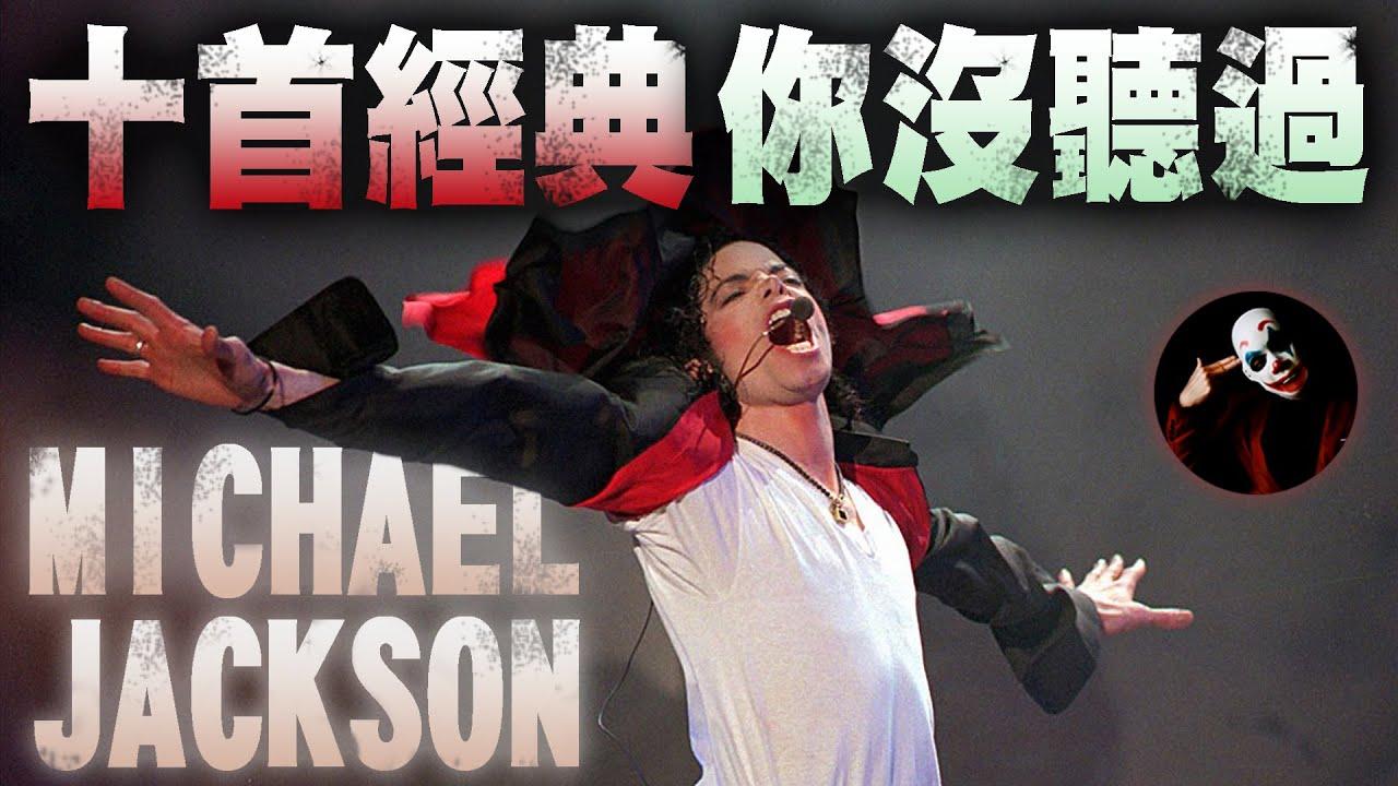 6/25 你知道是什麼日子嗎 ? ? 【小丑JoKer談MJ】Ep10.麥可傑克森Michael Jackson