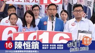【16陳恒鑌選情告急:撐住香港就靠你關鍵一票】