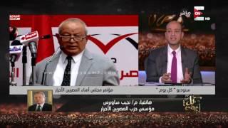 كل يوم: حصرياً .. أول تعليق لـ نجيب ساويرس بعد استبعاده من حزب المصريين الأحرار