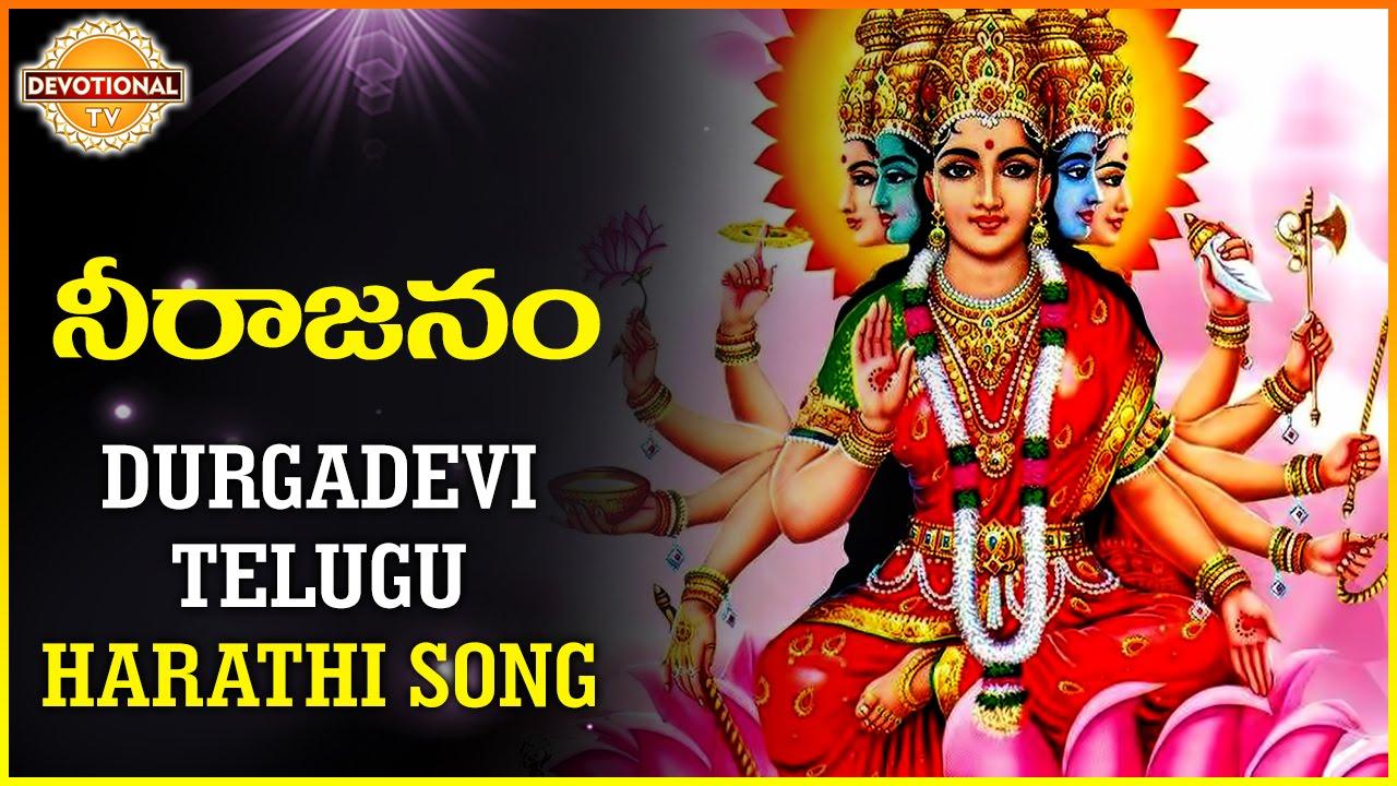 goddess durga devi songs telugu devotional songs neerajanam harathi song devotional tv