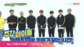 [Weekly Idol EP.394] ONF is watching her debut stage