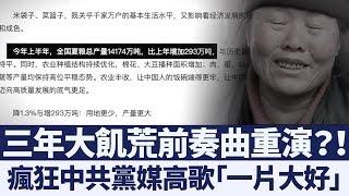 洪災旱災一併來 中共黨媒依舊高歌「形勢大好」|新唐人亞太電視|20190803