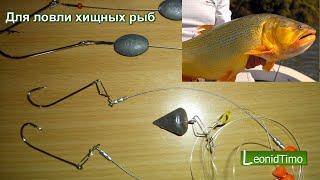 Снасти для ловли хищных рыб.(Спиннинг, предназначенный в основном для ловли хищных рыб на блесну в последние десятилетия стал широко..., 2014-11-14T02:03:39.000Z)