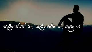 waradichcha-than-aye-niwaradi-karan-gathin-oba-dura-giya-lyrics---nik-kolla