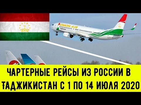 СРОЧНО!.Чартерные рейсы из России в Таджикистан с 1 по 14 июля 2020.