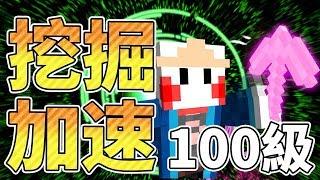 【Minecraft】挖掘加速100級!快到看不見的斬擊️「突破效果限制」