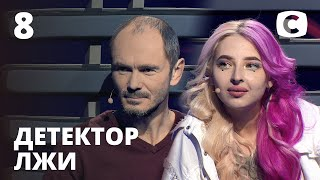 Детектор лжи 2021 – Выпуск 8 от 22.03.2021 | Олег Кушниров и Виктория Кошутина