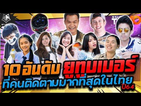 10 อันดับยูทูปเบอร์ที่มีคนติดตามมากที่สุดในประเทศไทย 2564 ล่าสุด