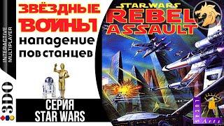 Star Wars Rebel Assault / Звёздные войны Нападение повстанцев   Panasonic 3DO 32-bit   Прохождение