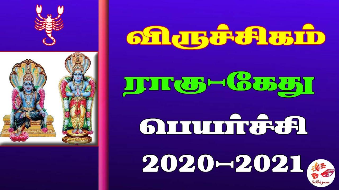 Rahu Ketu peyarchi Rasi Palan | Viruchigam | விருச்சிகம் | ராகு கேது | 2020 - 2022 Predictions