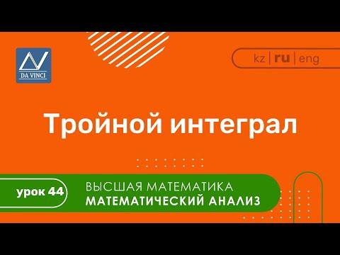 Математический анализ, 44 урок, Тройной интеграл