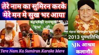 Om Sarve Bhavantu Sukhinah Sarve Santu Nir-Aamayaah - Mahant Shri Ram Sukh Dass Ji