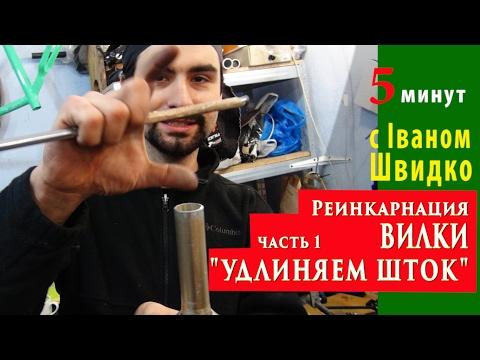Реинкарнация вилки Удлиняем шток 5 минут с Иваном Швыдко