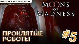 Moons of Madness ● Проклятые роботы 🎬 прохождение #5