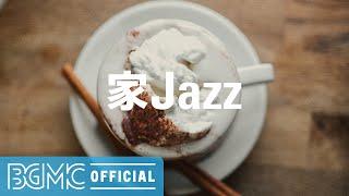 家Jazz: Smooth Jazz - Positive Vibes Background Music for Coffee Day, Relaxing, Taking a Break