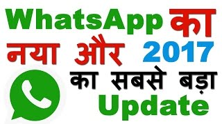 How to Use Whatsapp Status? New Update Tips and Tricks(On Friday, as WhatsApp turns eight, it has also unleashed a cool new feature that seems to be pointing to a future where the app moves away from text ..., 2017-02-25T09:33:19.000Z)