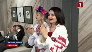 В Культурном центре белорусского посольства в Москве открылась выставка «Лiт-Арт». Панорама