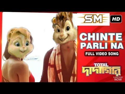 Chinte Parli Na ( চিনতে পারলি না ) | Total Dadagiri | Alvin Version | Song Master