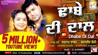 ਢਾਬੇ ਦੀ ਦਾਲ (Dhabe Di Dal) || Satnam Sagar || Sharanjeet Shammi || Latest Lyrical || Song 2020