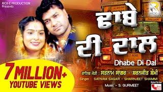 ਢਬ ਦ ਦਲ (Dhabe Di Dal)  Satnam Sagar  Sharanjeet Shammi  Latest Lyrical  Song 2020