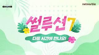 [리니지 2 레볼루션]썰루션 시즌 7 1화