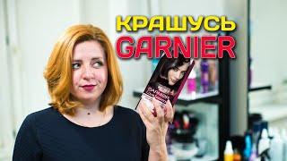 Крашусь краской Garnier | Обзор бытовых красителей
