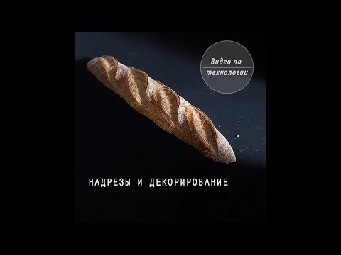 Как сделать надрезы на хлебе