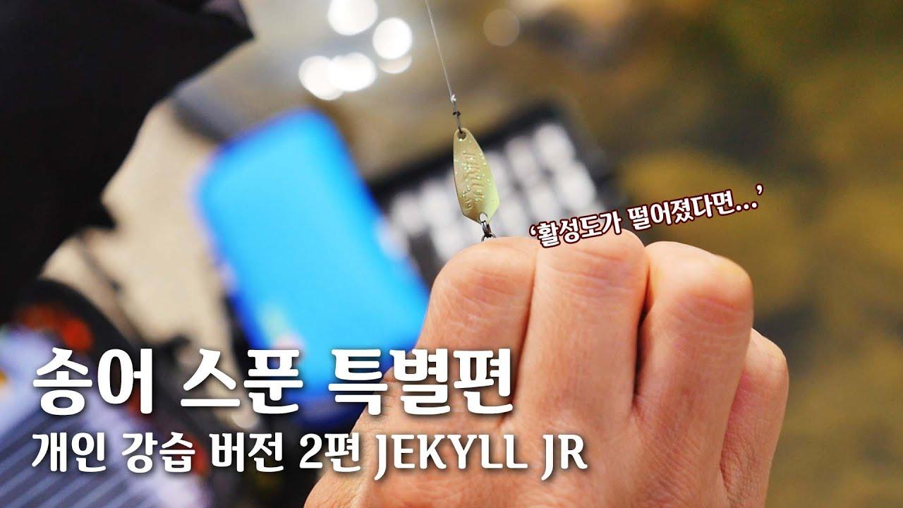 활성도가 떨어진 상황에서 스푼 운용법  [김민규 스텝,TROUT FISHING] EP.04-02