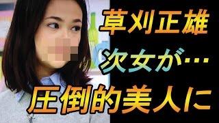 【ファーw】草刈正雄の次女が糞ほど清楚!姉・紅蘭と真反対 チャンネル...