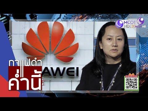มะกันจะสั่งจับ ลูกสาวเจ้าของ Huawei - วันที่ 10 Dec 2018