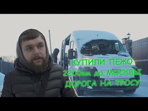 Москва - Тюмень - Москва. Купили автомобиль на продажу, но всё пошло не по плану!!!