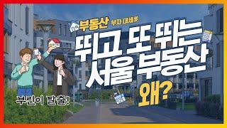뛰고 또 뛰는 서울 부동산, 그 이유는?_유재성부동산연…