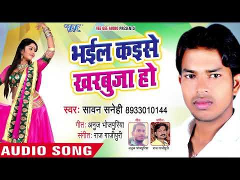 Bhail Kaise Kharbuja Ho - Chhut Gail Naihar Hamar - Sawan Sanehi - Bhojpuri Hit Songs 2018 New