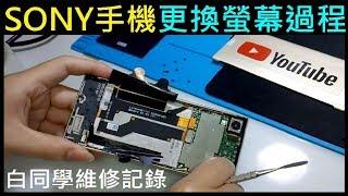 SONY手機更換螢幕維修過程【白同學手機維修記錄】白同學DIY教室