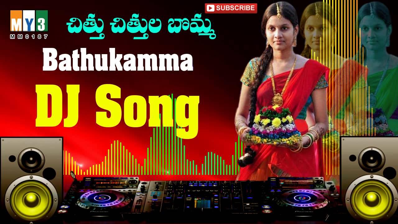 Chittu chittula bomma shivuni muddula gumma Song Lyrics
