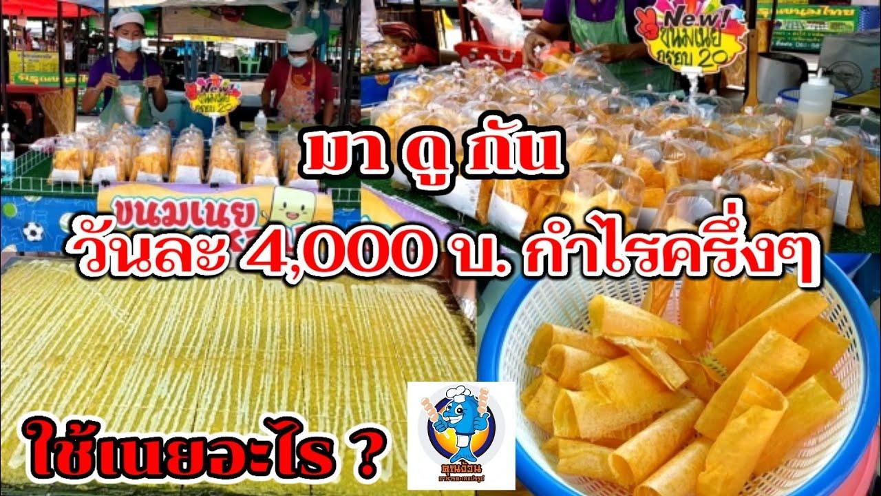 มาดูกัน!! วิธีทำขนมเนยกรอบ อร่อย(ขายวันละ 4,000 บใช้เนยอะไร? กำไรครึ่งๆ)ตลาดคุณนาย Thai Street Food.