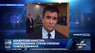 Клімкін закликав ЄС ввести санкції проти російських портів в Азовському та Чорному морях