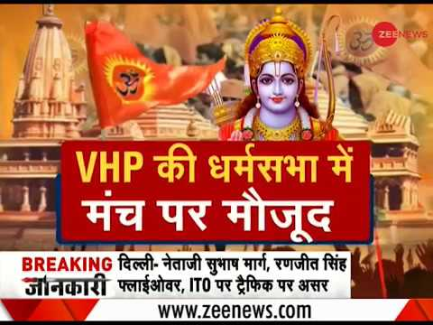 Will Ram Mandir be build after VHP Mahasabha in Ramlila maidan?