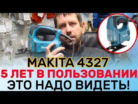 лобзик MAKITA 4327 / в работе  5 лет в идеале сравнение с новым лобзиком MAKITA/ какой лобзик купить