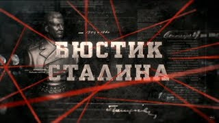 Бюстик Сталина | Вещдок