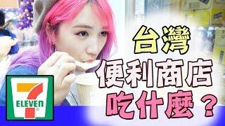 [Mira開箱] 台灣便利商店有什麼好吃? 🍗美食試吃大會 | Mira thumbnail