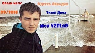 Аркадия, Одесса 09.2016. Лёгкий шторм... Dream Music.