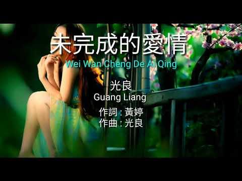 Michael Wong 光良 Guang Liang 【 未完成的愛情 Wei Wan Cheng De Ai Qing Unfineshed Love 】